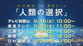 テレビ和歌山 9/16(土)午前10:00~10:45 ・奈良テレビ 9/23(土)午前...