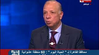 محافظ القاهرة: إنفاق 7 مليارات جنيه لتطوير العشوائيات منذ 2014.. فيديو