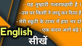 Daily English Sentences | English Speaking Practice | English Speaking | Let Me Flow English