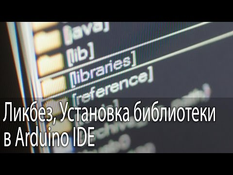 Установка библиотеки в Arduino IDE, Ликбез
