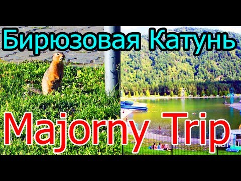 Бирюзовая Катунь, отель Малина, Горный Алтай (Мажорный трип - 1 часть) 2017