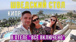 Работа на Кипре - Зарплата у Русских, Отель St Raphael Resort в Лимассоле