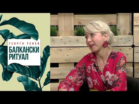 Кремена Димитрова: Георги