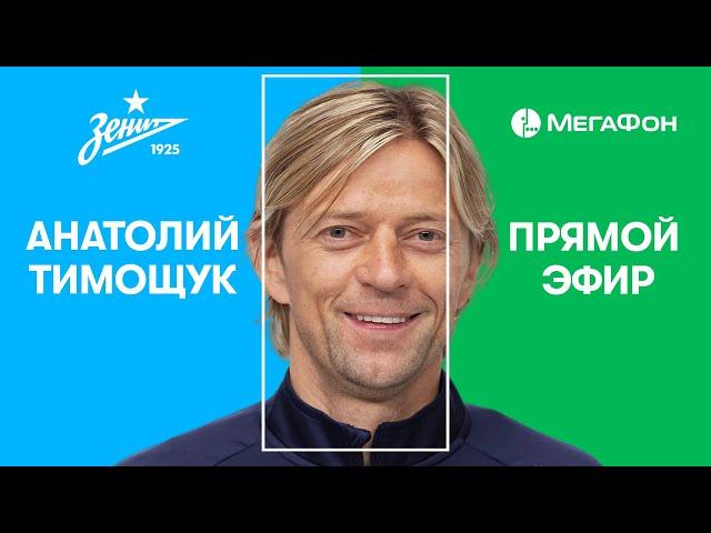 День рождения Анатолия Тимощука / прямой эфир «Зенита» и «МегаФона»