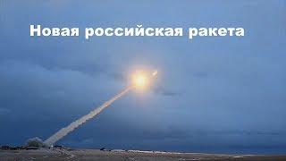 Новая русская крылатая ракета с ядерной энергетической установкой. Буревестник