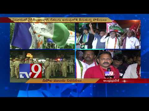 AP Bandh For Special Status - Protests at Ongole bus depots - TV9