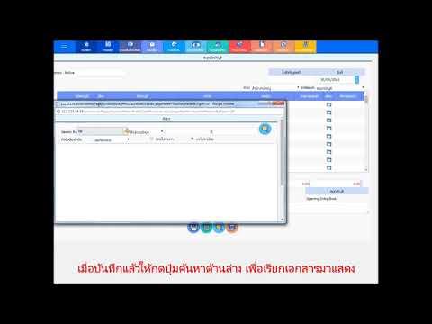 หน้าจอสมุดเปิดบัญชี - โปรแกรมบัญชี AccCloud.co