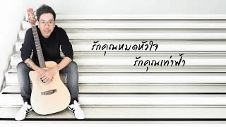 ปลายทางคือคุณ (Acoustic Version) By อารมณ์ดี