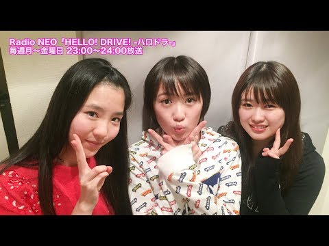 HELLO! DRIVE! -ハロドラ- 工藤遥・広瀬彩海・一岡伶奈 #64