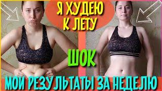 Как БЫСТРО ПОХУДЕТЬ К ЛЕТУ ?✅ Как Я ПОХУДЕЛА на 25 кг ❤ Мои результаты за неделю похудения без диет