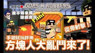 手遊試玩評測 -  Cops N Robbers 多人連線方塊人大亂鬥!! FPS多人射擊手遊 FPS Mini Game (我不喝拿鐵-直播台)