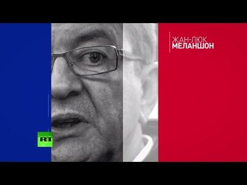 Выборы во Франции 2017: Жан-Люк Меланшон