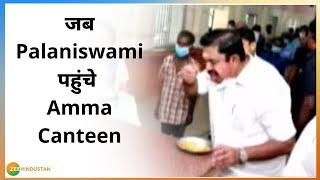 CM Palaniswami ने लिया Chennai की Amma Canteen का जायज़ा|Edappadi K Palanisami|Amma Canteen| Chennai