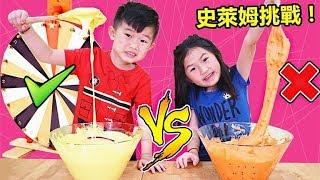史萊姆挑戰!輪盤Diy Slime好好玩喔!誰做的史萊姆最棒呢?挑戰遊戲 玩具開箱~Diy Slime Challenge By Jo Channel!