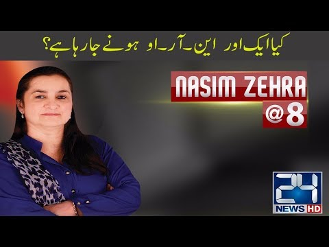 Nasim Zehra @ 8 - 29 December 2017 - 24 News HD