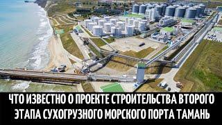 Что известно о проекте строительства второго этапа сухогрузного морского порта Тамань