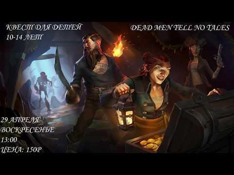 "Квест ""Dead men tell no tales"""