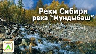 Реки Сибири I р. Мундыбаш I Siberian rivers I R. I Mundybash(Реки Сибири они уникальны !!! Мой очередной поход по реке Сибири на этот раз это река Мундыбаш которая находи..., 2015-09-15T15:24:41.000Z)