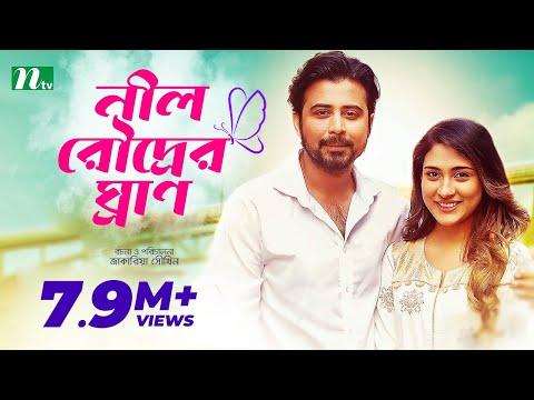 Romantic Bangla Natok -Nil Roudrer ghran  by Afran Nisho & Mehjabin |