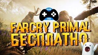 FARCRY PRIMAL Бесплатные игры для Steam #14