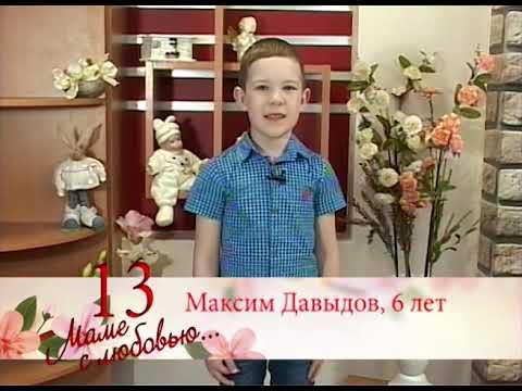 13 Маме с любовью Максим Давыдов