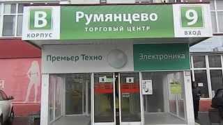видео бизнес центр румянцево
