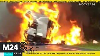 Фура и бензовоз столкнулись перед поселком Ивановское - Москва 24