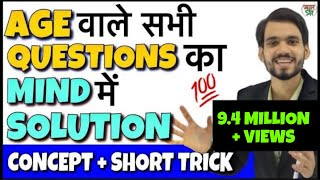 Problem on Ages Tricks in Hindi | Ages Problem Short Cut/Concept/Formula | DSSSB, ALP, CTET, Bank PO