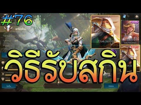 วิธีรับสกินใหม่ของไทย True Spirit รีวิวกิจกรรมแจก Tel'Annas ฟรี ROV AOV EP.76 ปี1 Toodnan