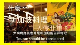 【米其林】328加東叻沙/必比登/新加坡/新馬料理/微風/台北必到/台北淘寶/台北私密/台北車站【伍四三】【美食好自在】