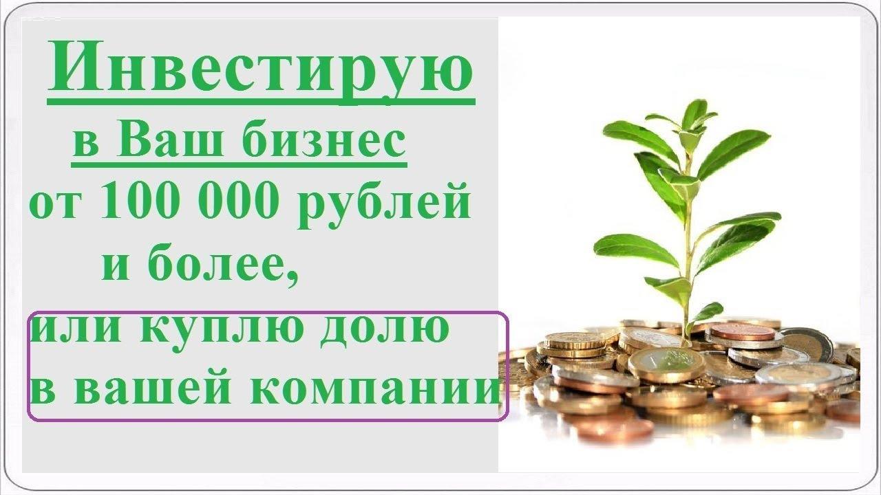Инвестирую в паблик как взять кредит безработному форум