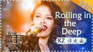 Download KZ谭定安 《Rolling in the Deep》- 《歌手2018》第5期 Singer2018【歌手官方频道】 Mp3 and Videos