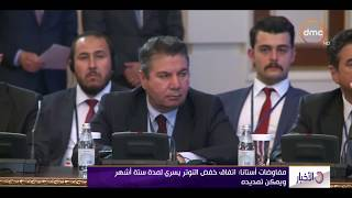 الأخبار - مفاوضات أستانا: اتفاق روسي إيراني تركي على مناطق تخفيف التوتر في سوريا