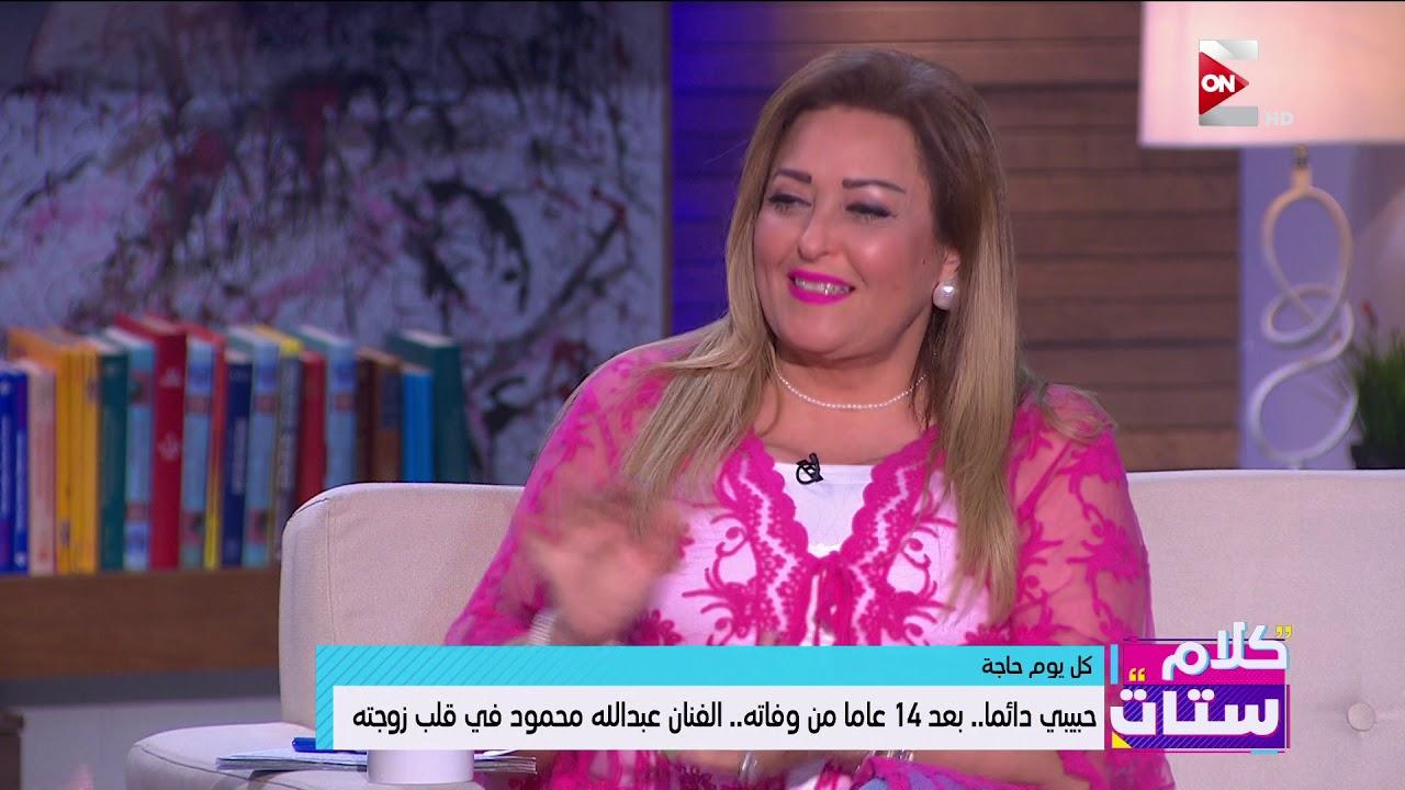 كلام ستات لقاء خاص مع حنان البنبي زوجة الفنان الراحل عبد الله محمود Youtube