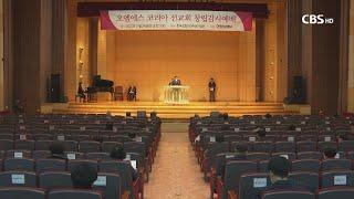 [CBS 뉴스] 오엠에스코리아 선교회 창립 감사예배