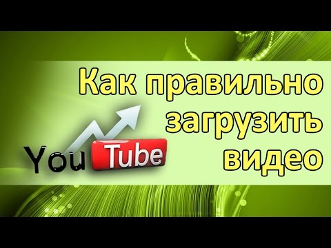 Как правильно загрузить видео на #YouTube. Загрузка видео на #Ютубе…