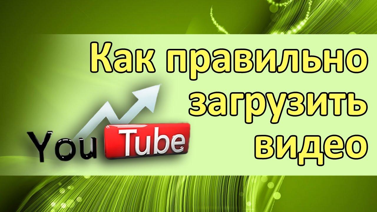 Как правильно загрузить видео на #YouTube. Загрузка видео ...