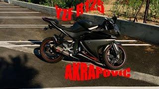 yamaha yzf r125 akrapovic sound no db killer