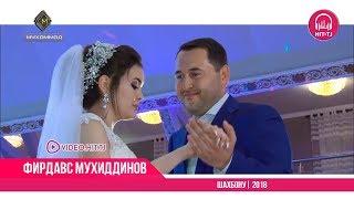 Свадебный клип - подарок отца для дочери - СМОТРЕТЬ ВСЕМ - Фирдавс Мухидинов - Шахбону | 2018