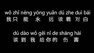周杰倫 - 擱淺, Jay Chou - Ge Qian: Lyrics/Pinyin