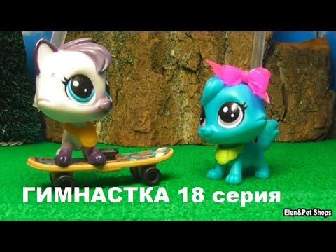 LPS: ГИМНАСТКА 18 серия