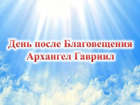 День после Благовещения/ Архангел Гавриил