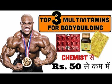 Top 3 Multivitamins For Bodybuilding | World's Best Multivitamins At CHEMIST SHOP | BODYMOVE INDIA