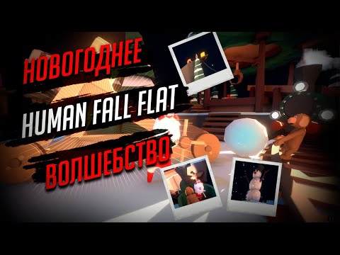 СОБАКУ СБИЛ ПОЕЗД С ПОДАРКАМИ | Human  Fall Flat #2