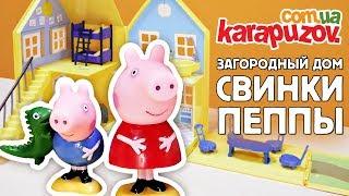 Свинка Пеппа Загородный Дом. Видео обзор игрового набора Загородный Домик Свинки Пеппы.