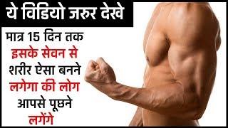 इसके सेवन से शरीर ऐसा बनने लगेगा की लोग आपसे पूछने लगेंगे || Best way to gain weight fast naturally