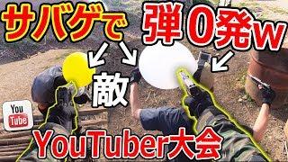 【サバゲー】サバゲで弾が0発になった敵がヤバいw『YouTuber 風船バトロ…