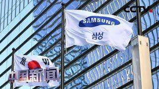 [中国新闻]媒体焦点 日本限制对韩出口为哪般?美媒:或影响全球半导体供应 | CCTV中文国际