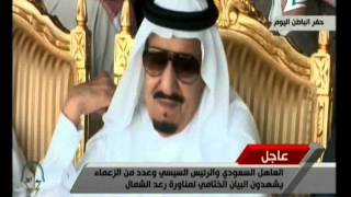 بالفيديو.. الملك سلمان والرئيس السيسي يشهدان ختام مناورات «رعد الشمال»