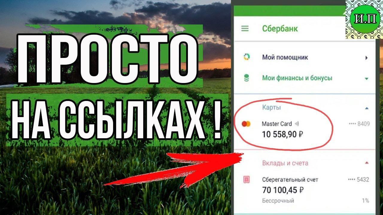 Зарабатывай от 500 рублей без вложений - просто размещая ссылки